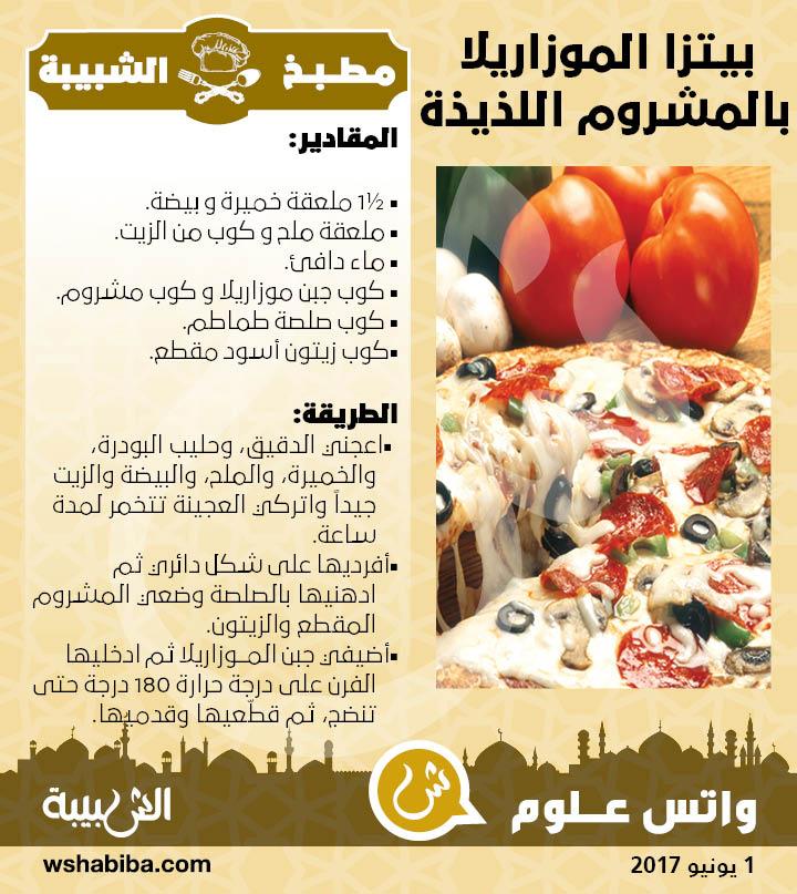 وصفة : بيتزا الموزاريلا بالمشروم اللذيذة