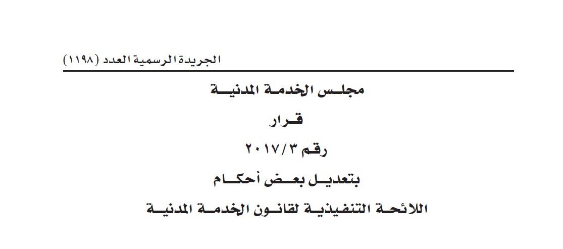 مجلس الخدمة المدنية يصدر قراراً