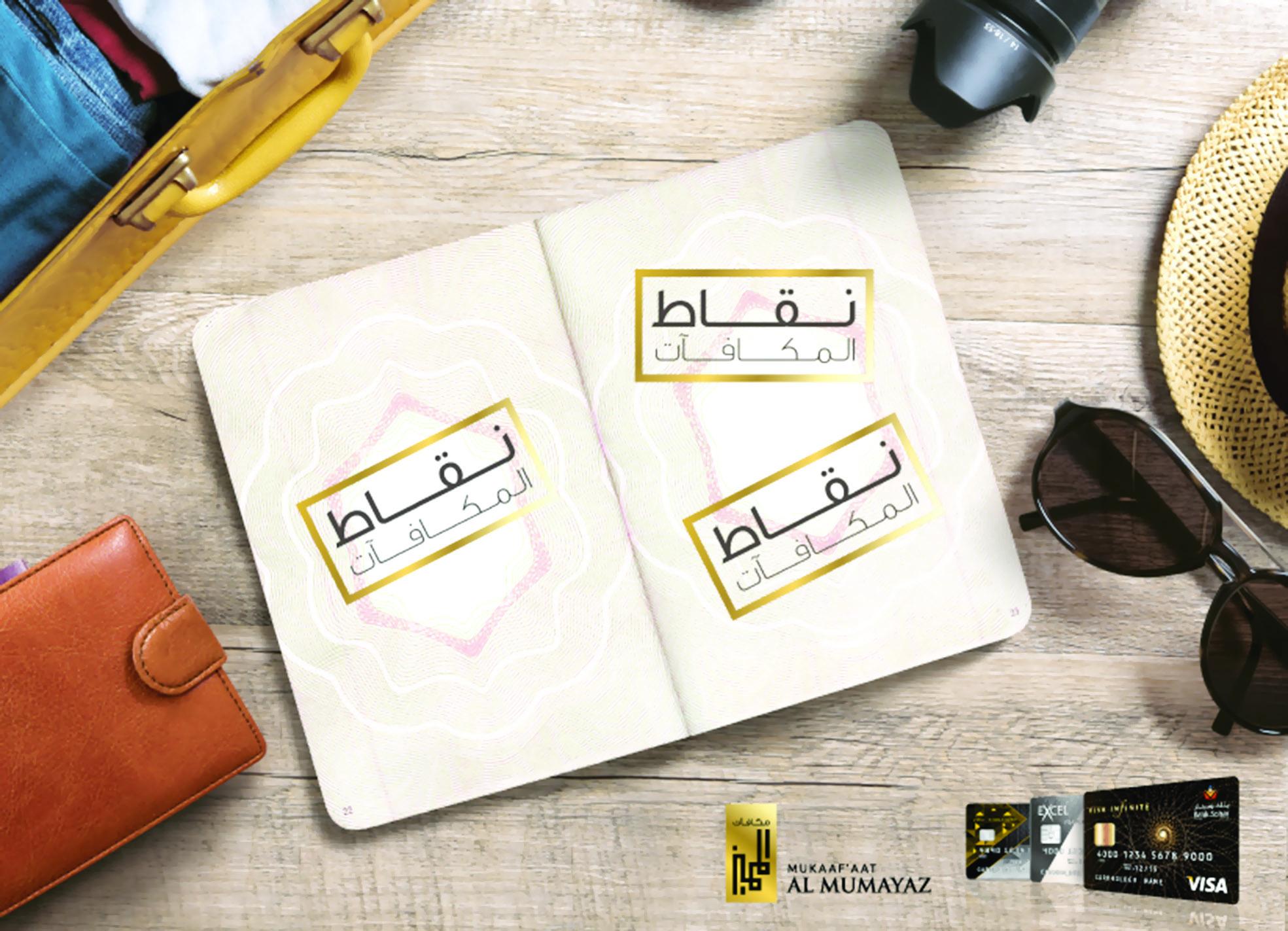 عرض جديد من بنك صحار ضمن برنامج «مكافآت المميز»