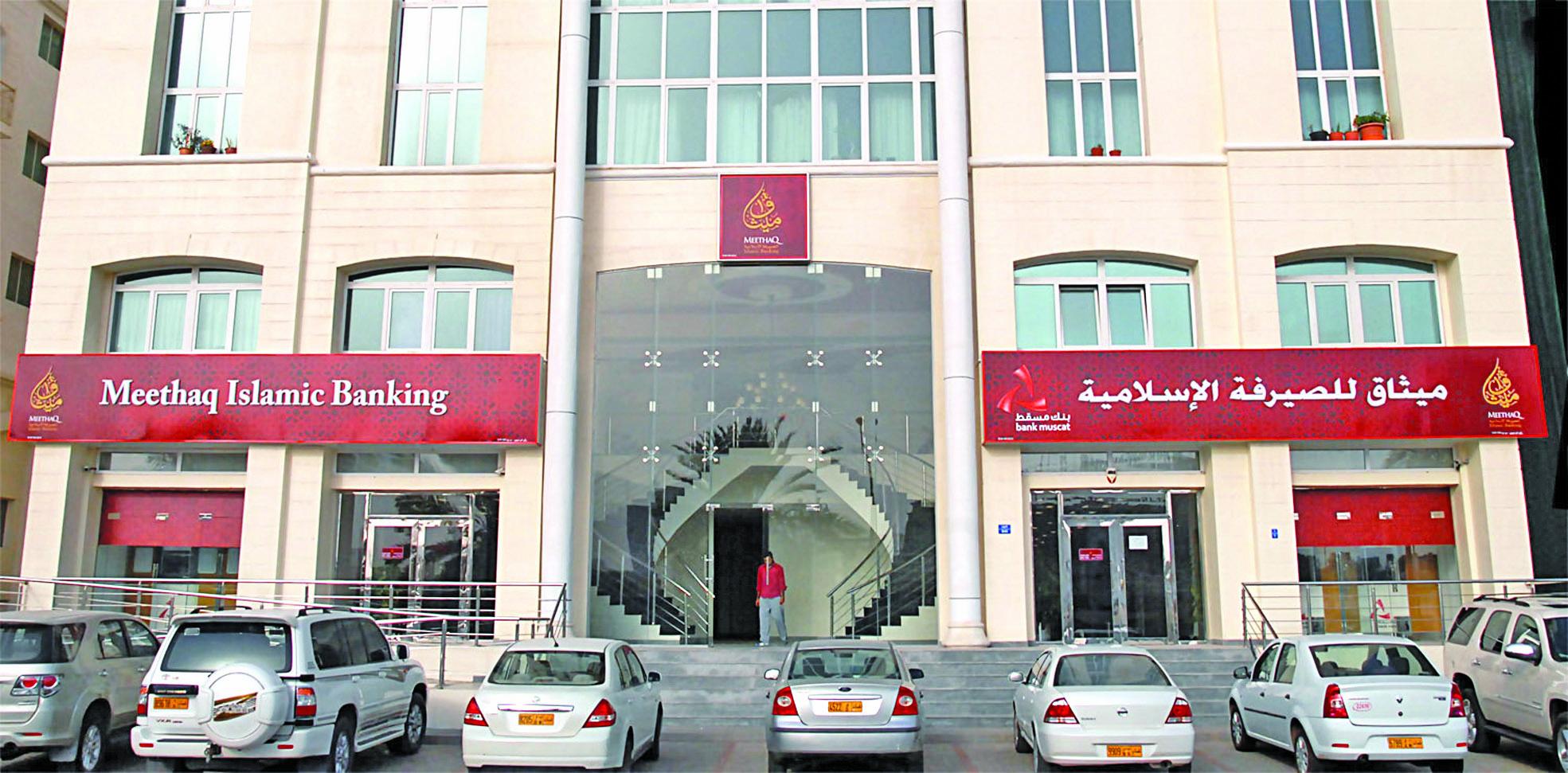 44.6 مليون ريال قيمة الاكتتاب الأول في صكوك «ميثاق للصيرفة الإسلامية»