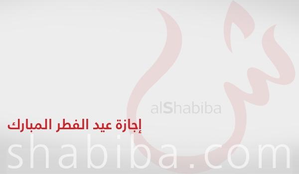 الإعلان عن إجازة عيد الفطر المبارك