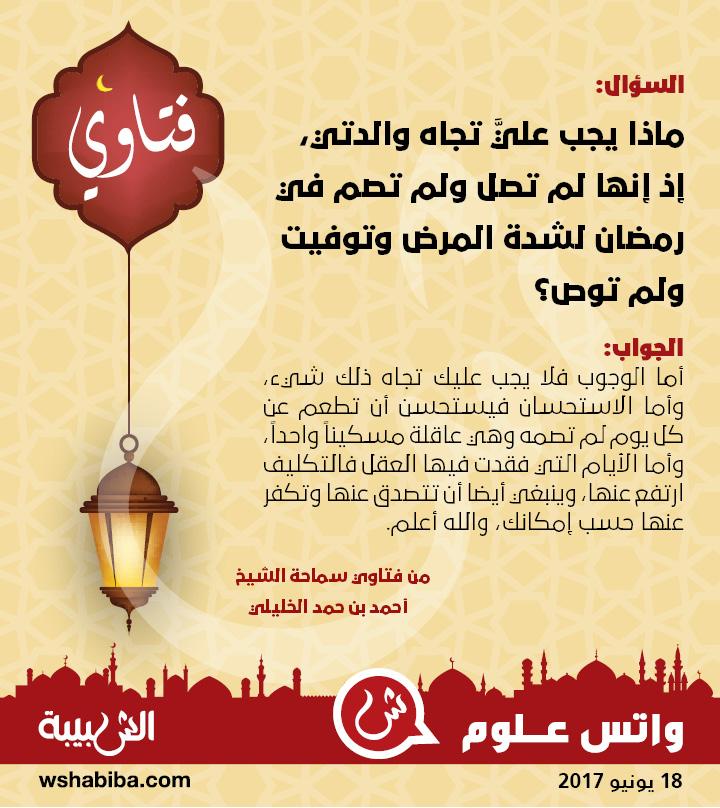 ماذا يجب عليَّ تجاه والدتي، إذ إنها لم تصل ولم تصم في رمضان لشدة المرض وتوفيت ولم توص؟