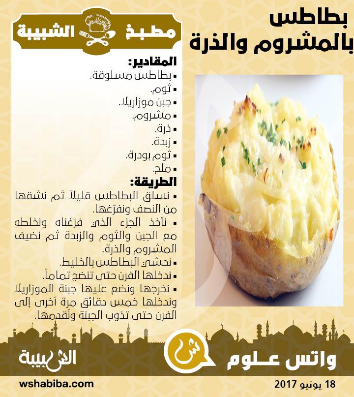 وصفة بطاطس بالمشروم والذرة