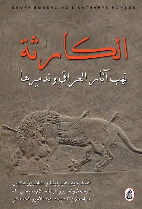 صدور كتاب عن نهب آثار العراق وتدميرها
