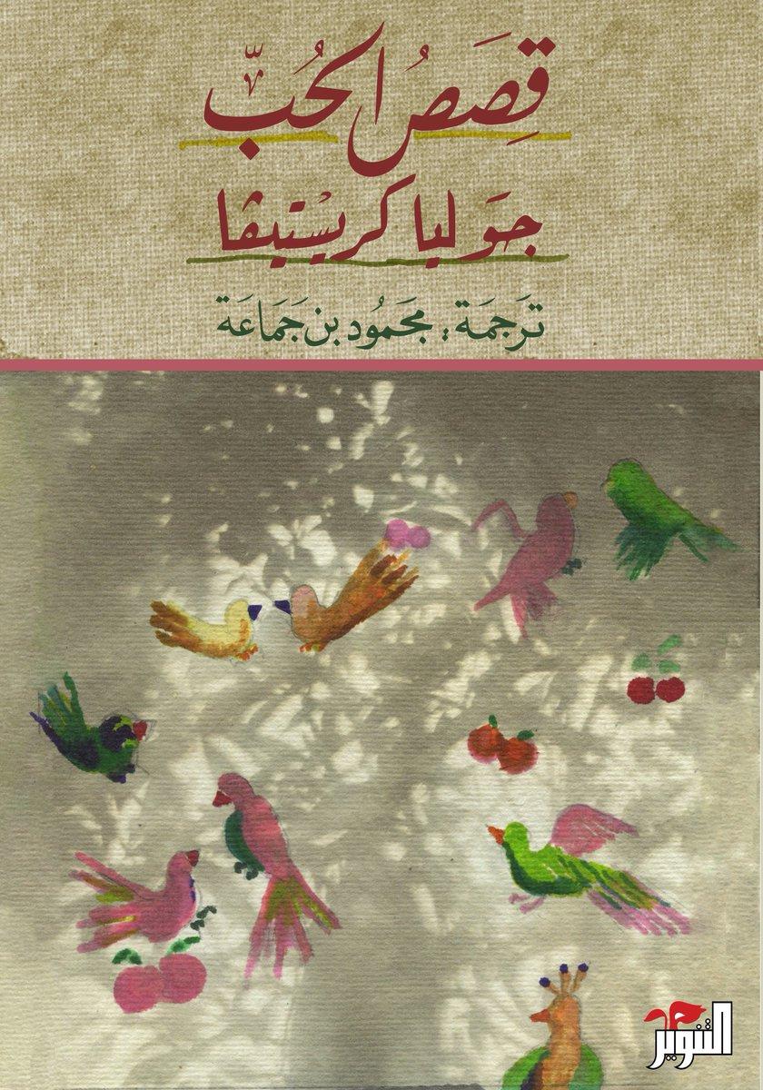 ترجمة عربية لكتاب قصص في الحب للفرنسية جوليا كريستفيا للفرنسية جوليا كريستفيا
