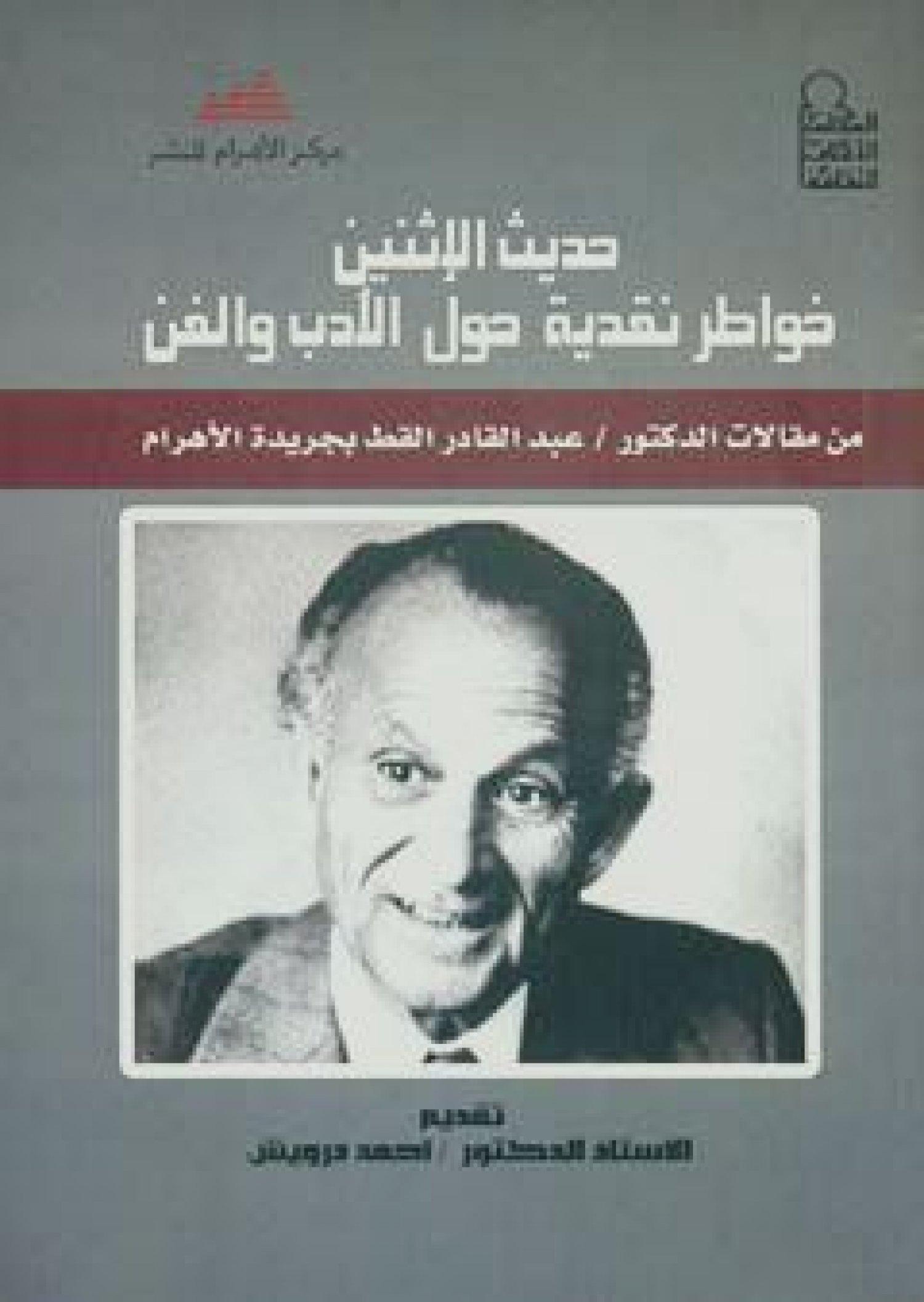 خواطر د.عبد القادر القطّ النقدية في كتاب