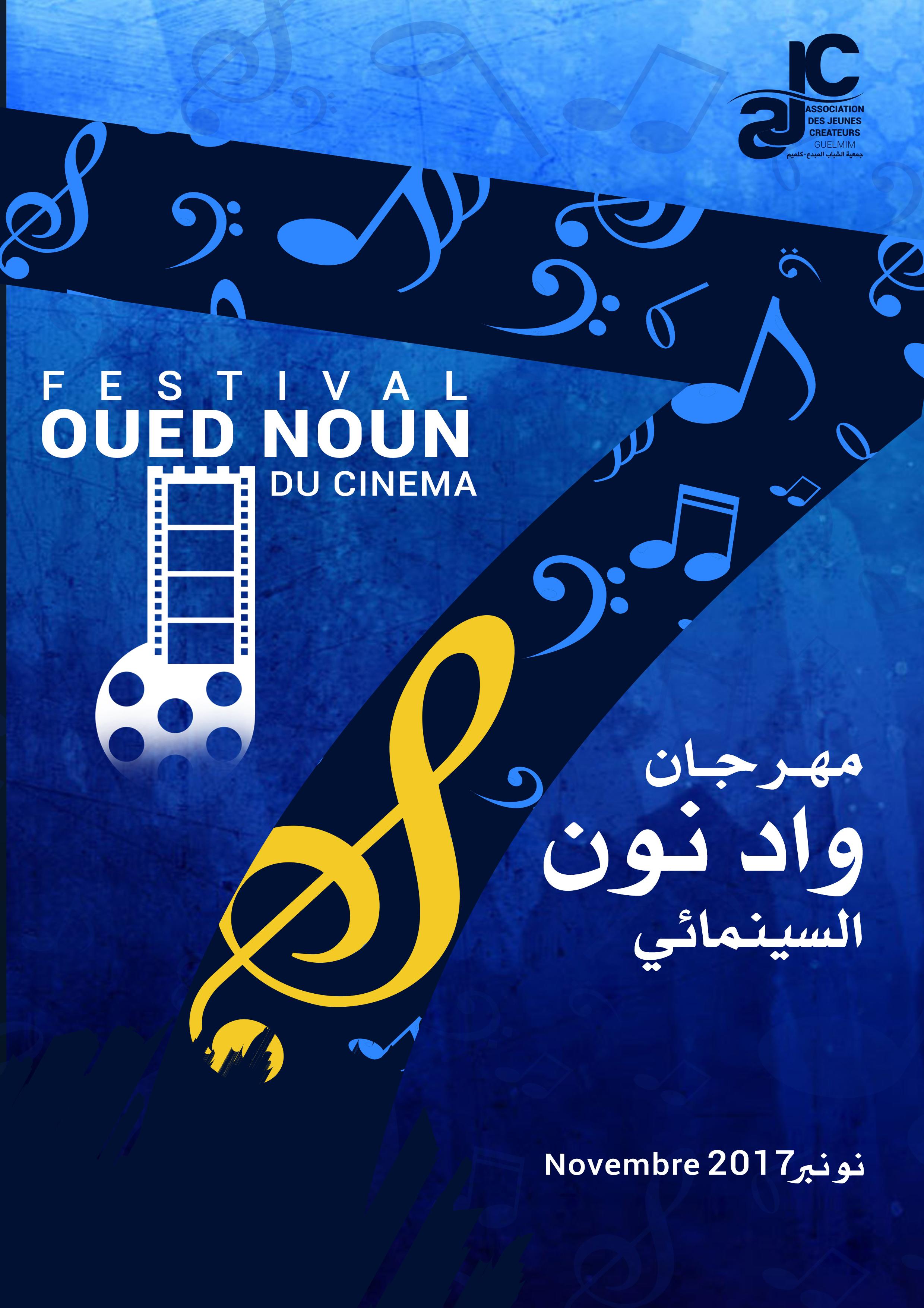فتح باب التسجيل للمشاركة في مهرجان واد نون السينمائي