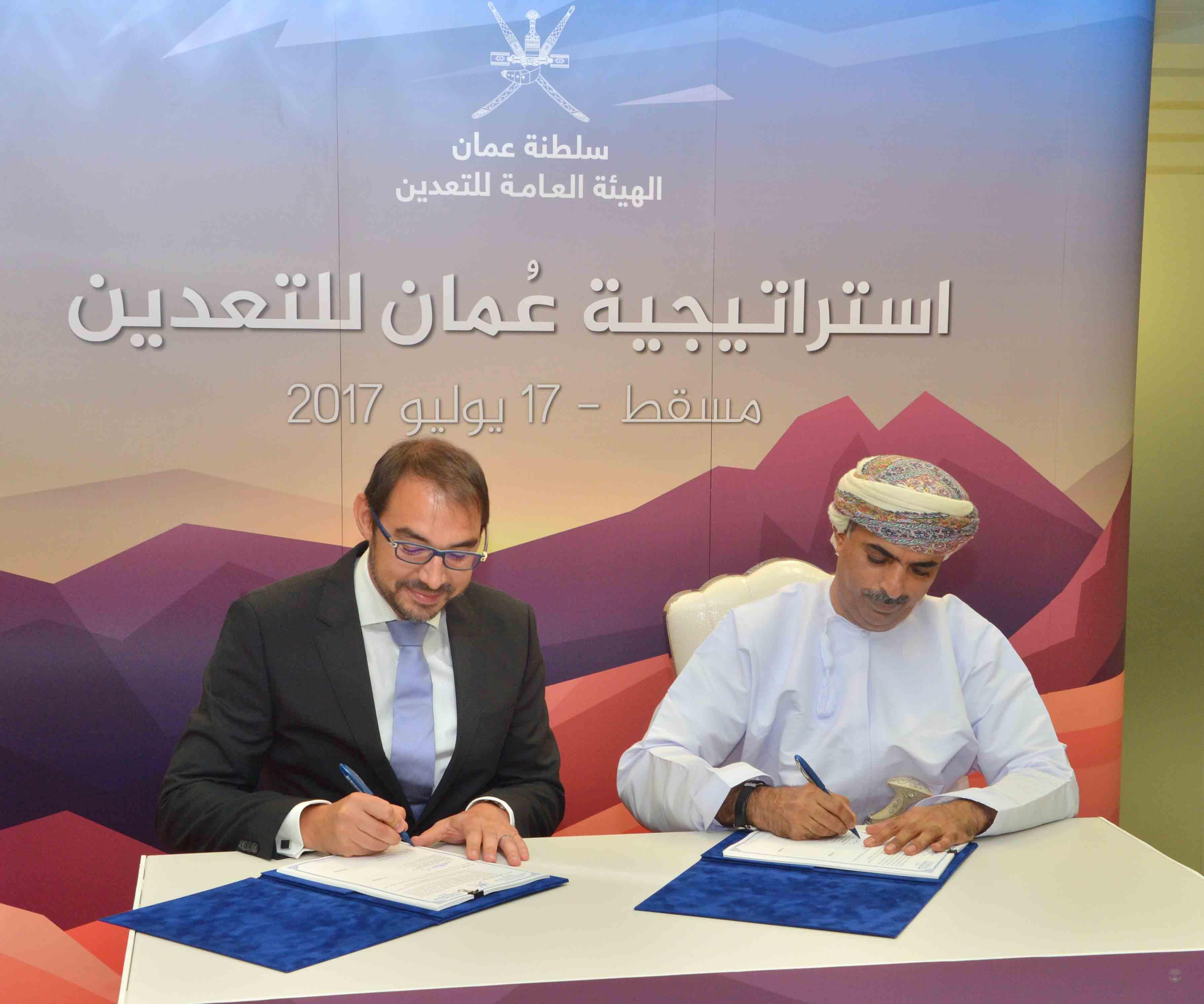 Contract for implementation of Oman Mining Strategy signed
