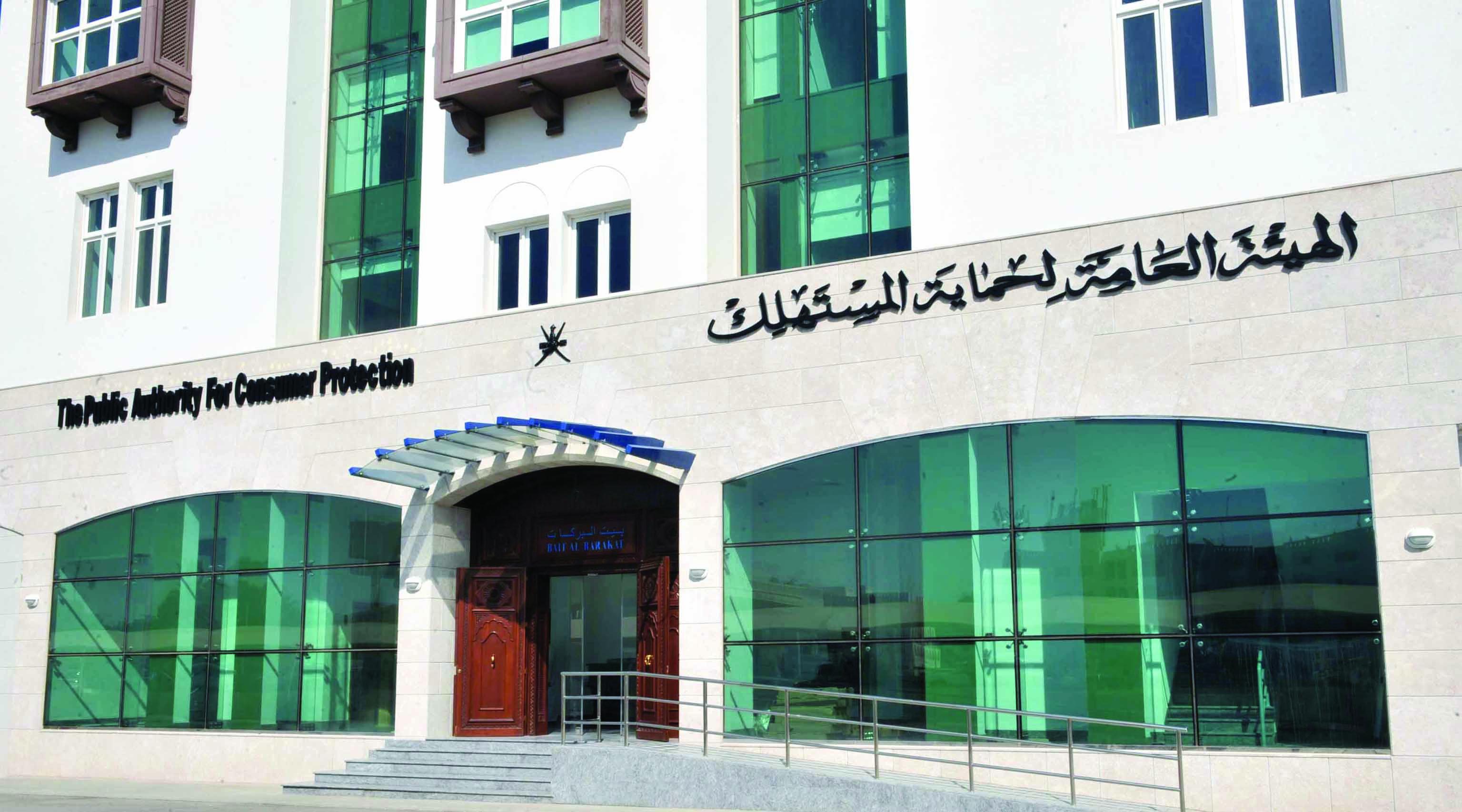 استرجاع 41 ألف ريال عماني لمستهلك بالبريمي