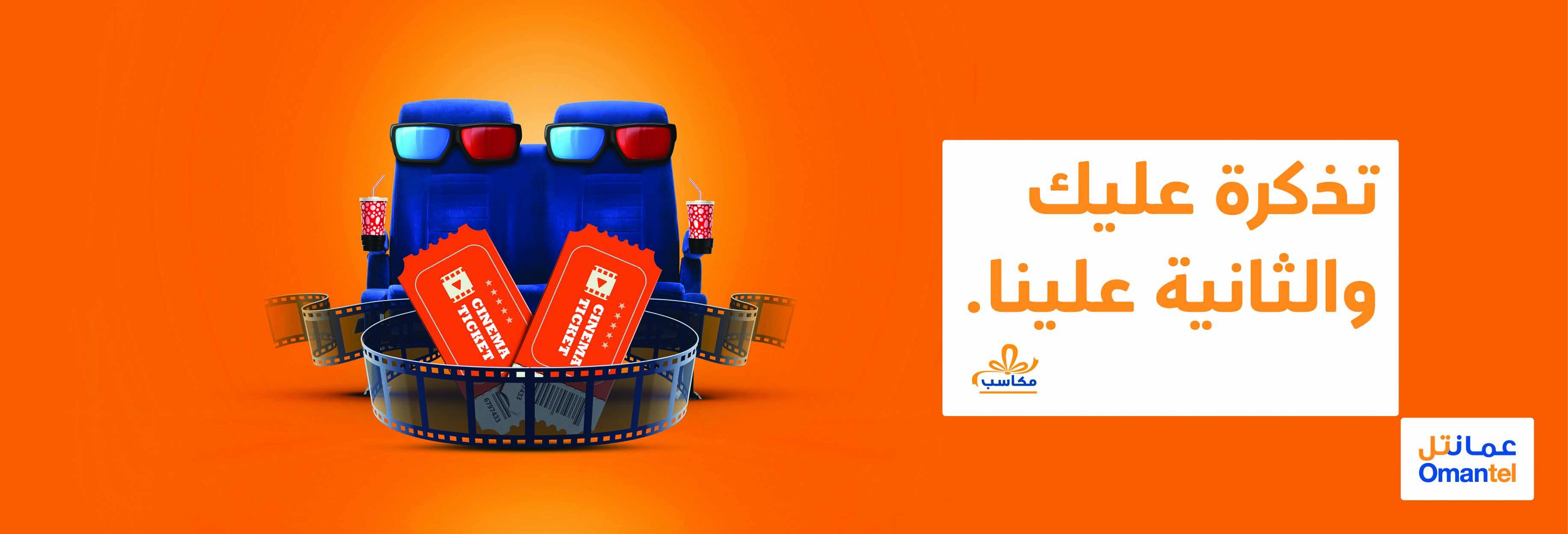 عمانتل تطلق عرض فيلم الأربعاء لأعضاء «مكاسب»