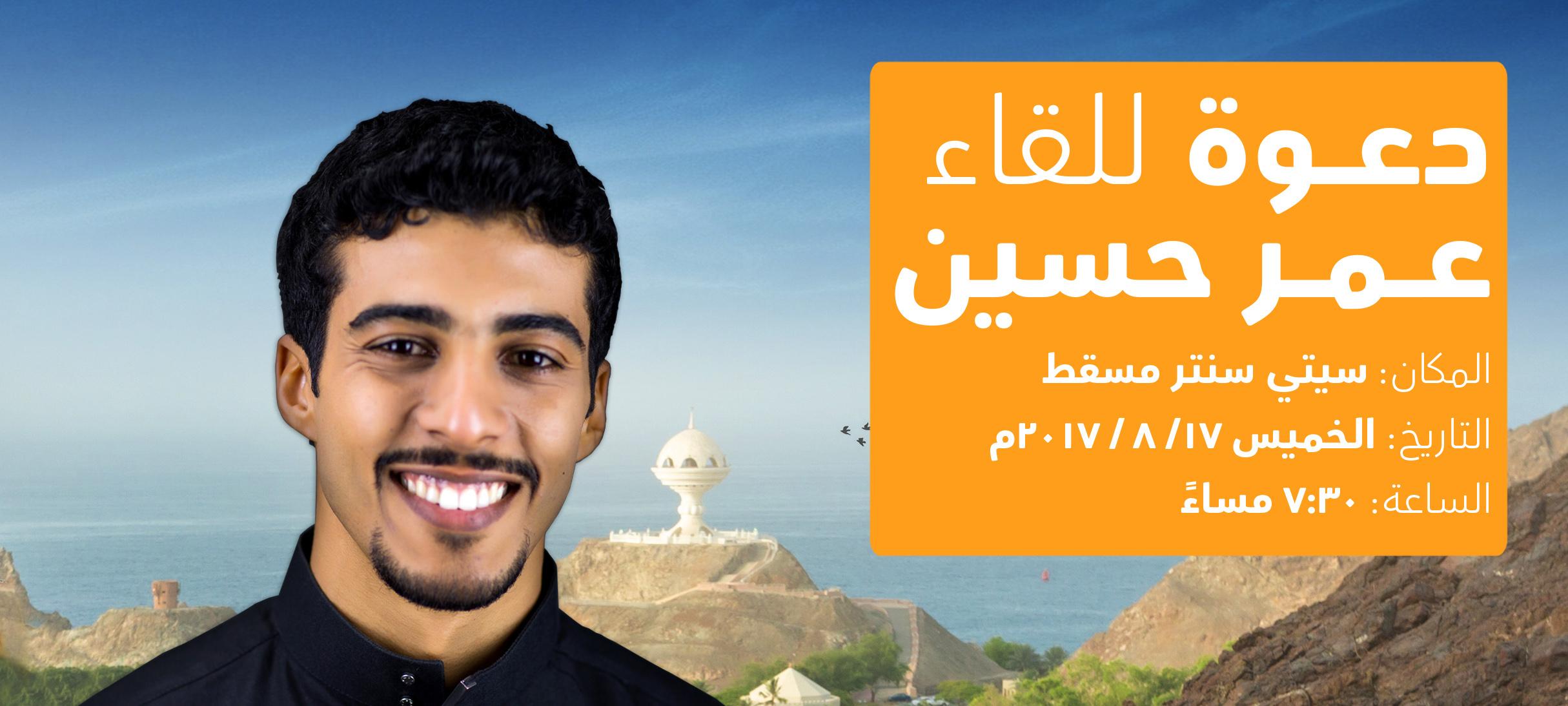 عمانتل تستضيف سفير اليوتيوب عمر حسين