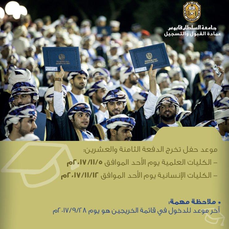 جامعة السلطان قابوس تعلن عن موعد تخرج الدفعة الثامنة والعشرين