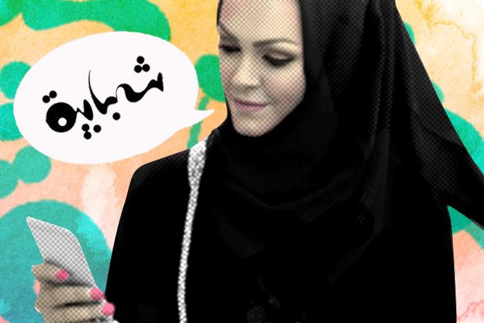 Oman technology: Shababiah, the digital partner of Oman's youth