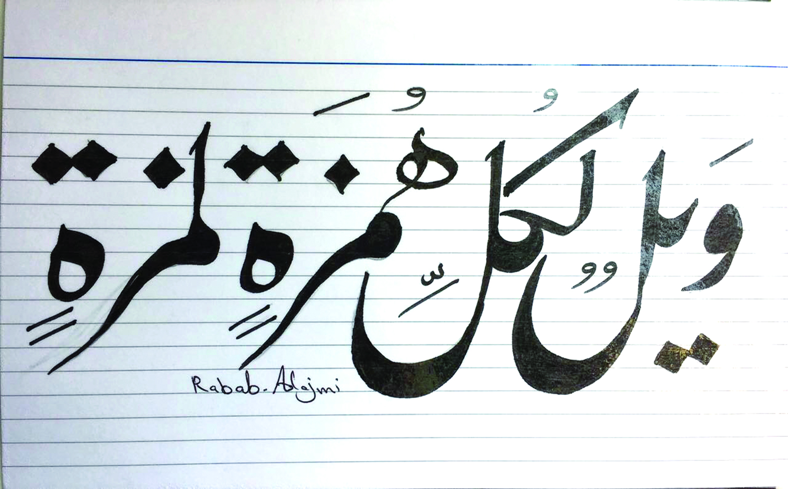رباب العجمية: الخط العربي ليس موهبة وإنما أناقة جوهرية