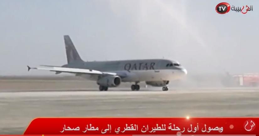 بالفيديو: شاهد وصول أول طائرة قطرية إلى مطار صحار