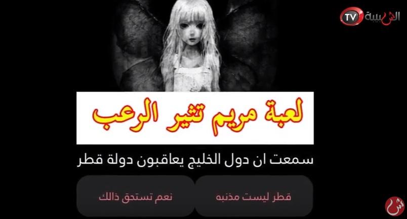 """بالفيديو:  لهذه الأسباب احذر من لعبة مريم """"المريبة"""""""