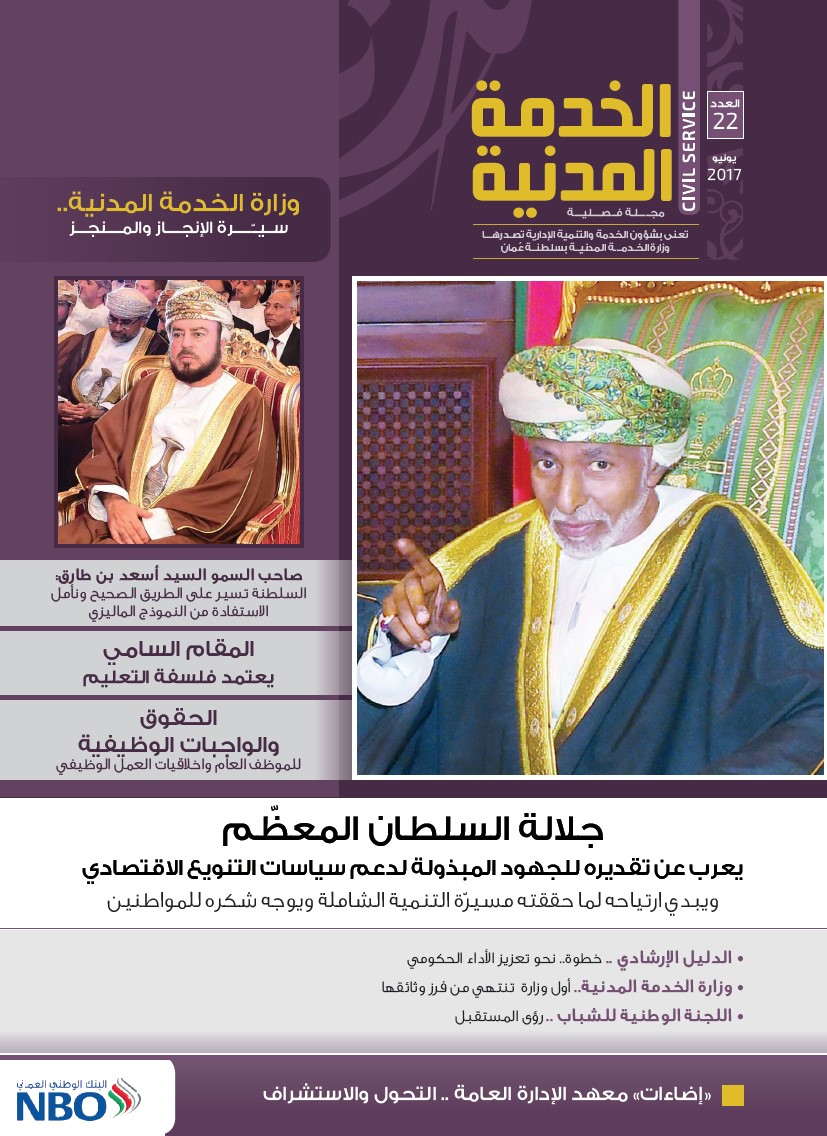 صدور العدد الجديد من مجلة «الخدمة المدنية»