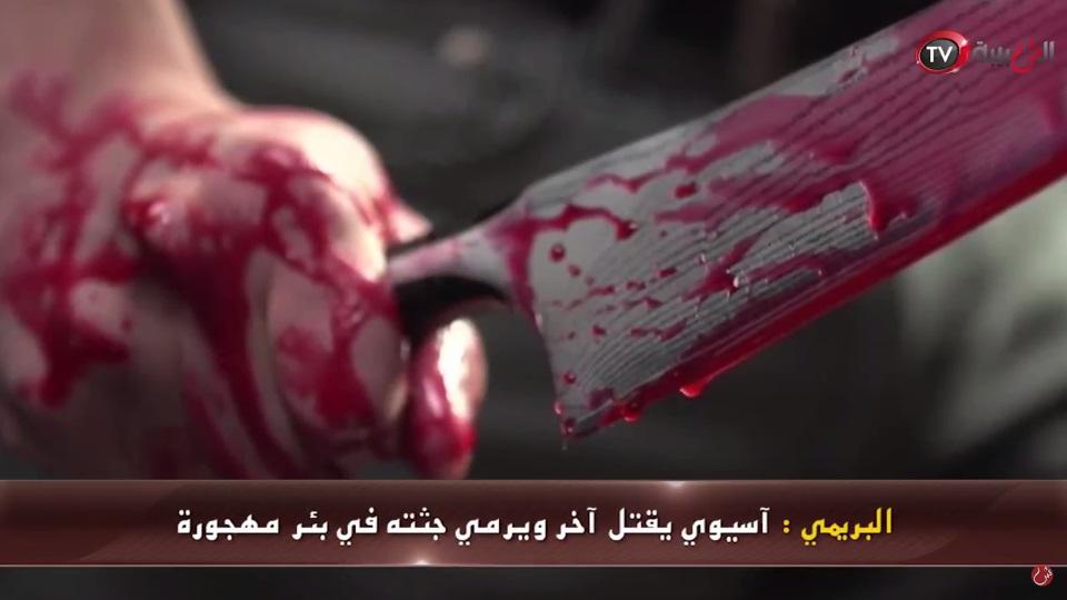 بالفيديو.. آسيوي يقتل آخر ويرمي جثته في بئر مهجورة