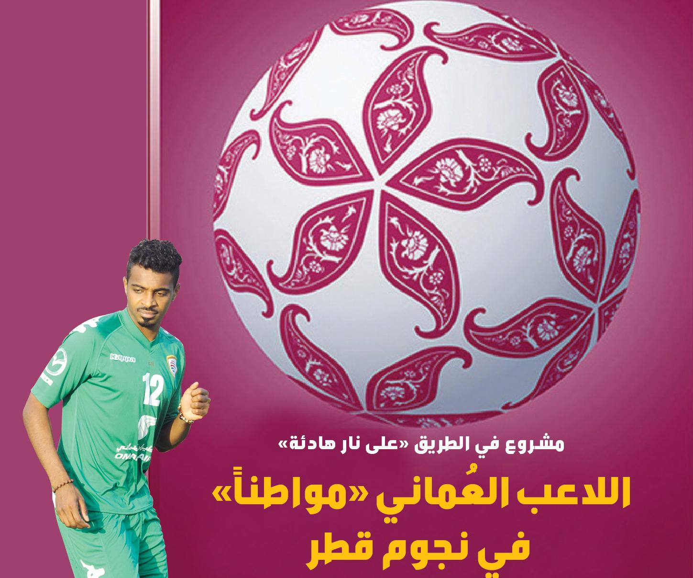 """اللاعب العُماني """"مواطنا"""" في دوري نجوم قطر.. كيف؟"""