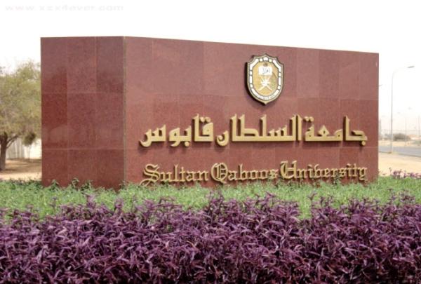جامعة السلطان قابوس توقِّع اتفاقية تعاون مع الشركة المعلوماتية الهندية المحدودة