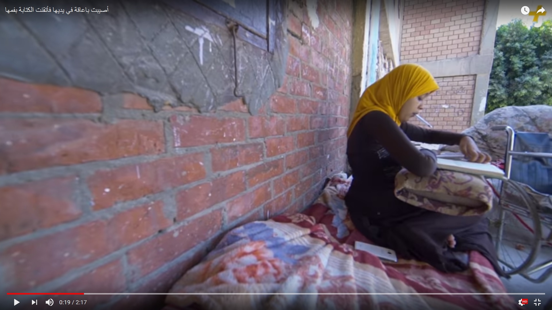 بالفيديو: أصيبت بإعاقة في يديها فأتقنت الكتابة بفمها