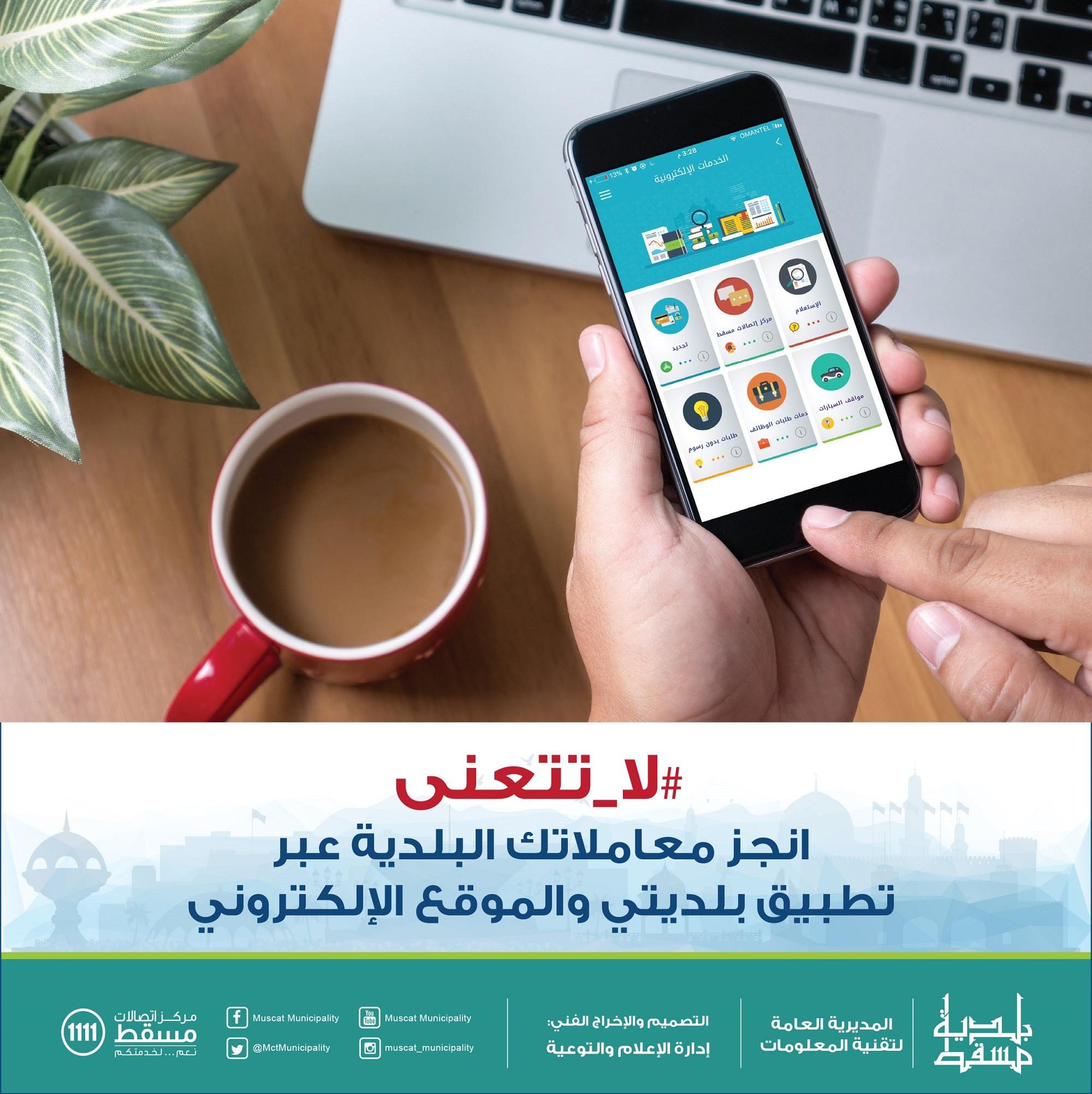 """تحت شعار """" لا تتعنى"""".. بلدية مسقط تطلق الحملة الترويجية لخدماتها الإلكترونية"""