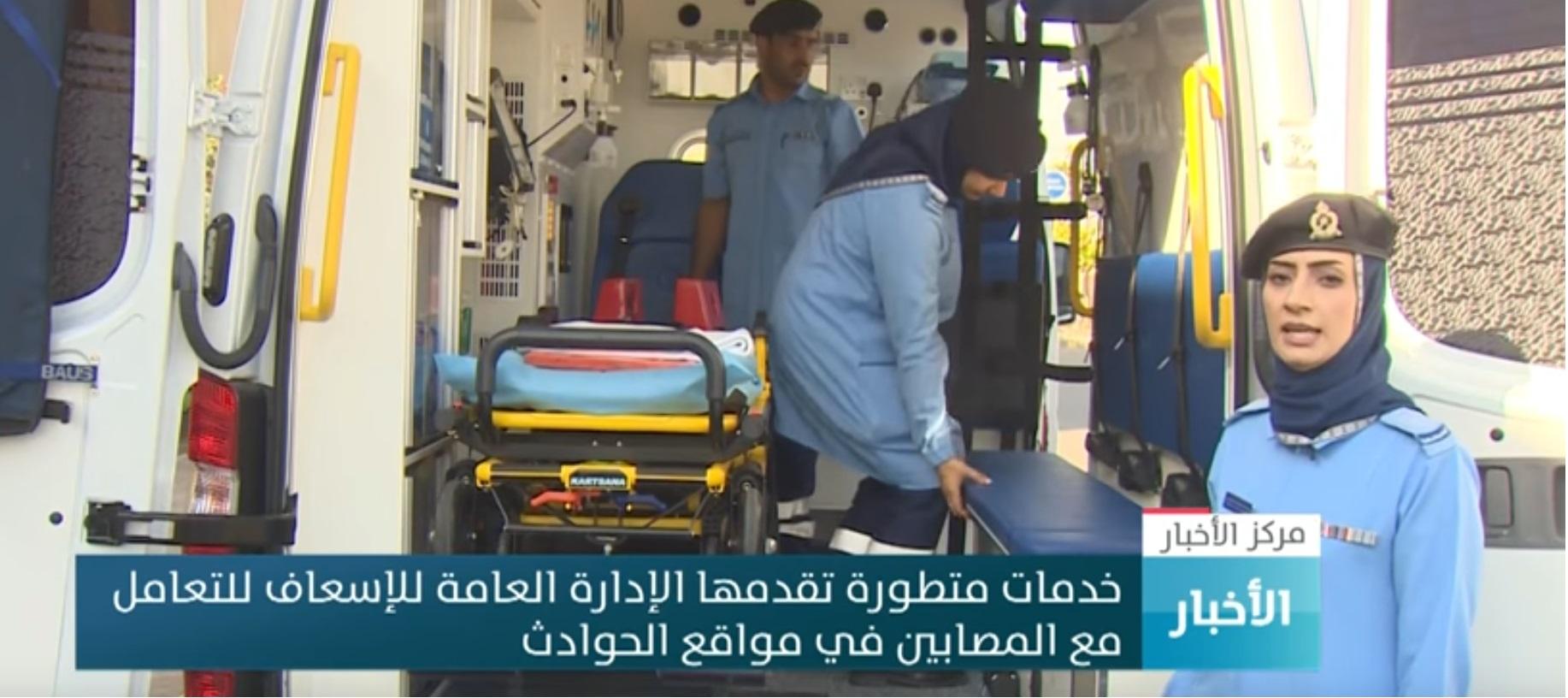 الإدارة العامة للإسعاف تقدم خدمات متطورة للتعامل مع مصابي الحوادث