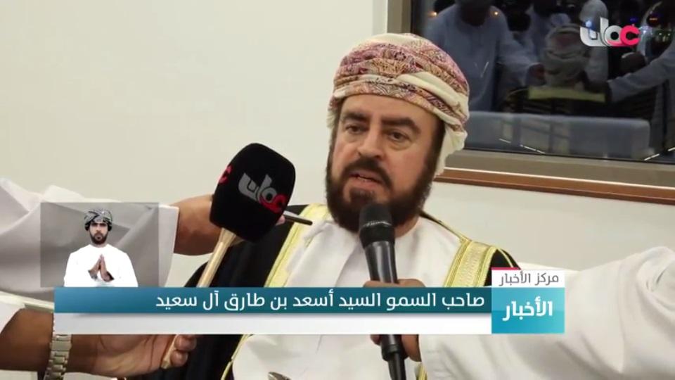 """بالفيديو: أسعد بن طارق يطمئن المواطنين.. وسموه يؤكد """"الأمور بخير"""""""