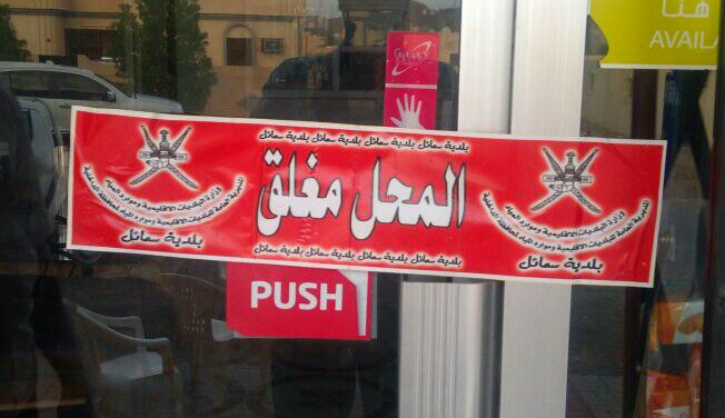 17 restaurants closed, dozens fined in Oman