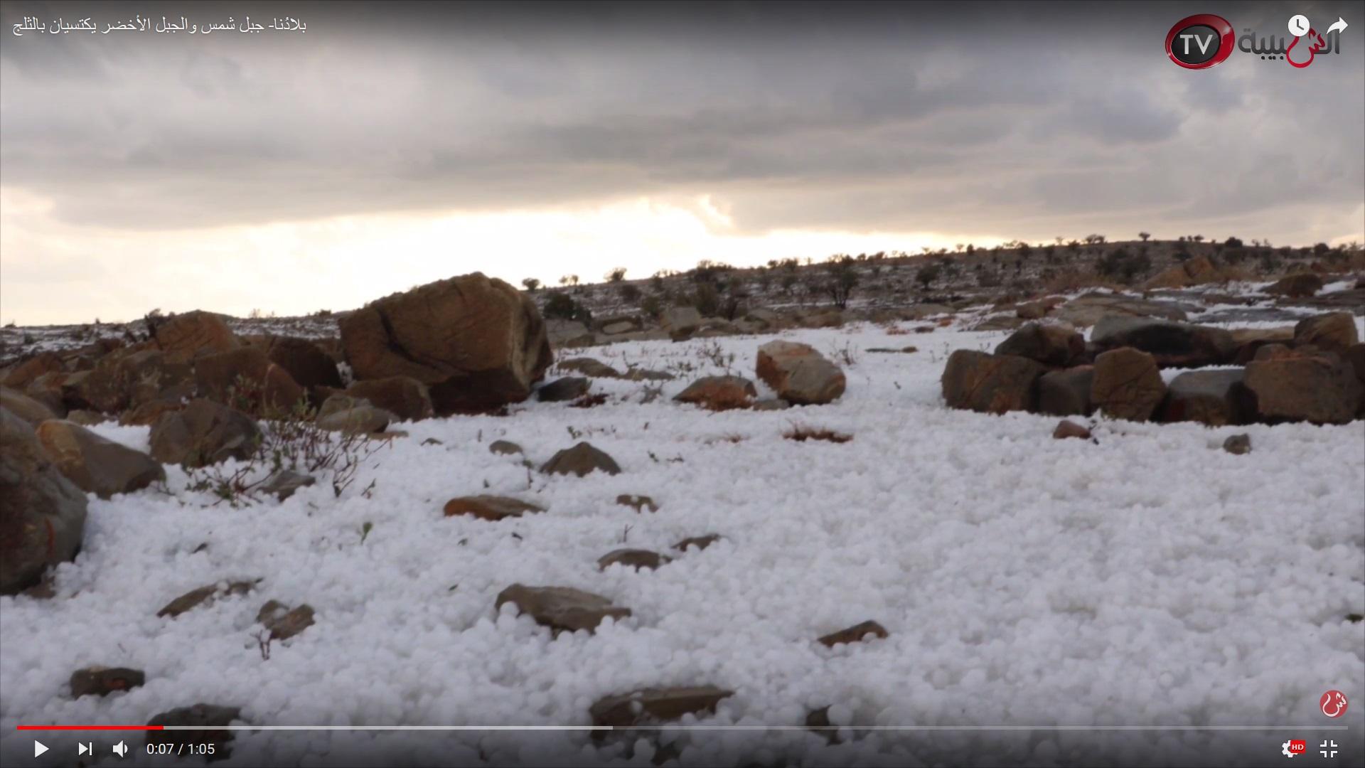 بالفيديو.. جبل شمس والجبل الأخضر يكتسيان بالثلج