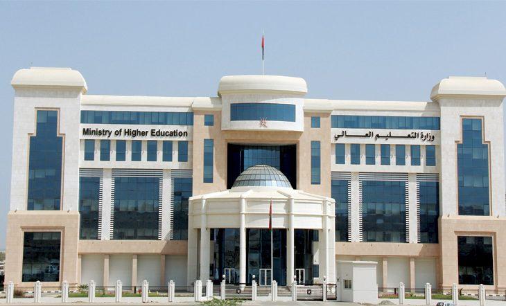 وزارة التعليم العالي تصدر قرارات مهمة جديدة