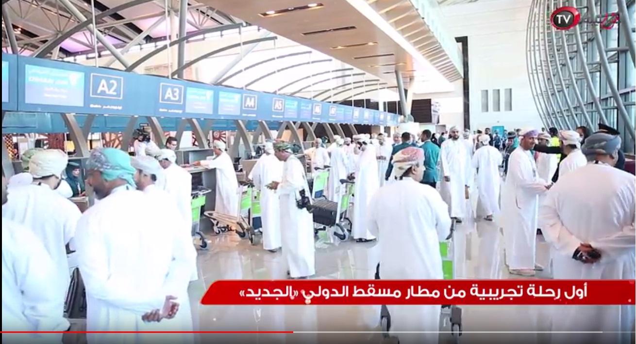شاهد بالفيديو.. أول رحلة تجريبية من المطار الجديد