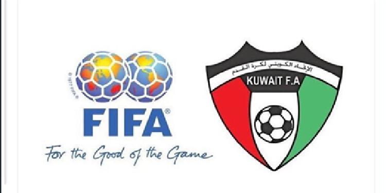 الفيفا يعلن رسميا رفع الايقاف على الكويت