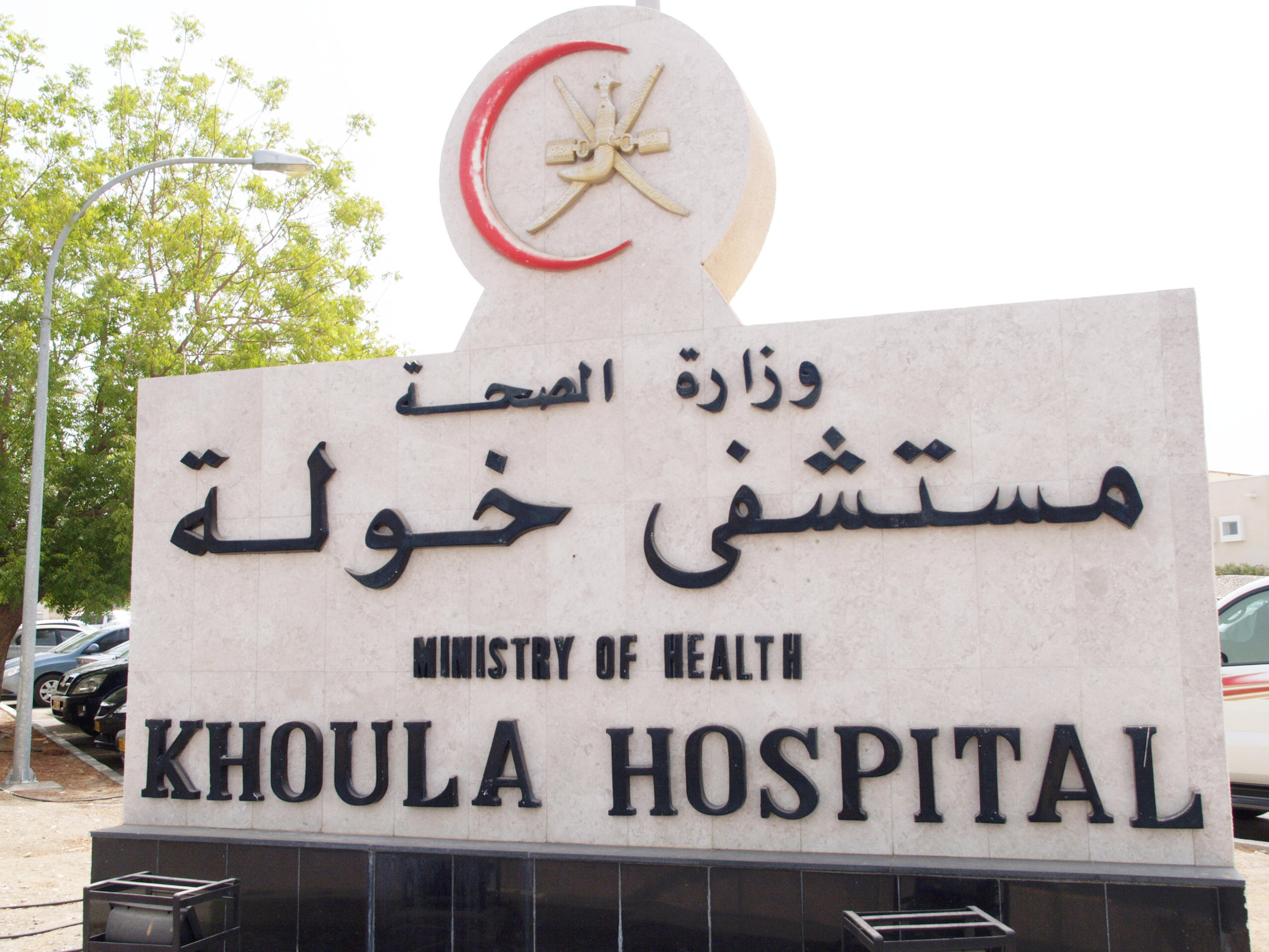 E-payment only at Oman hospitals from today