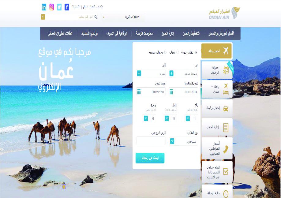 الطيران العُماني يدشن موقع الإلكتروني لتعزيز التواصل مع الجمهور