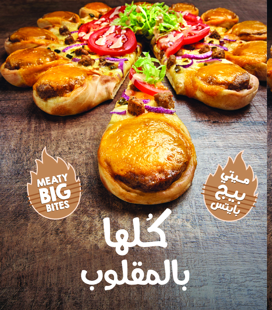 «بيتزا هت» تطلق «بيج بايتس» الجديدة