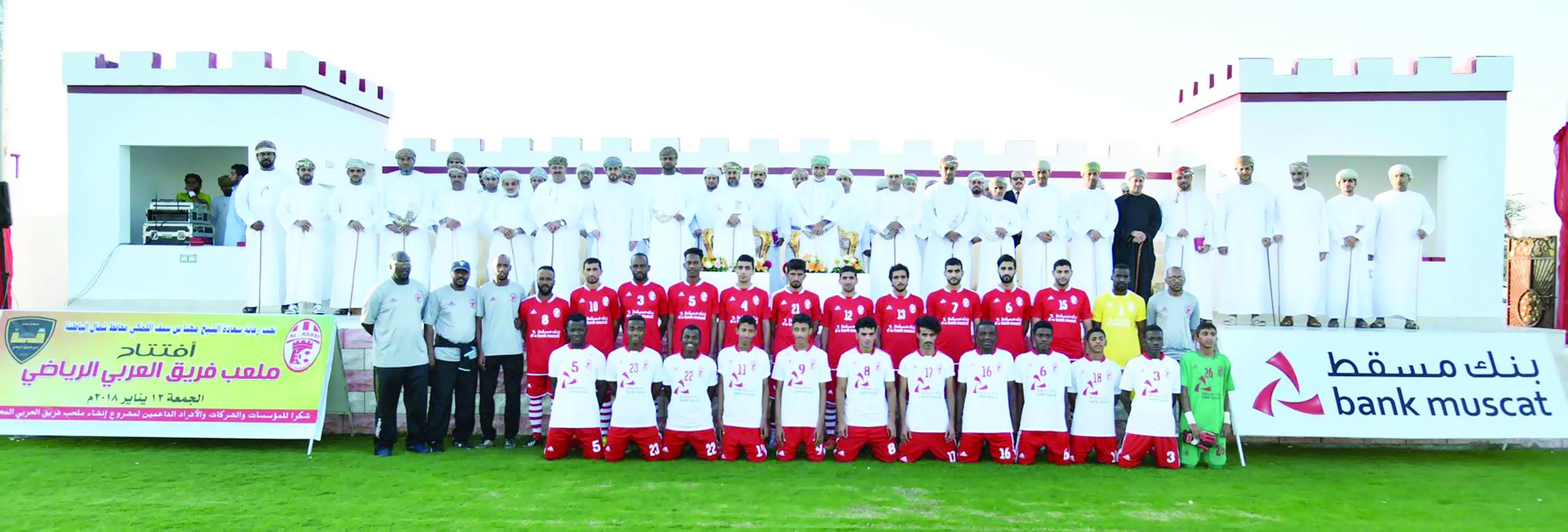 ضمن برنامج «الملاعب الخضراء» بنك مسقط يفتتح ملعب «العربي» الجديد
