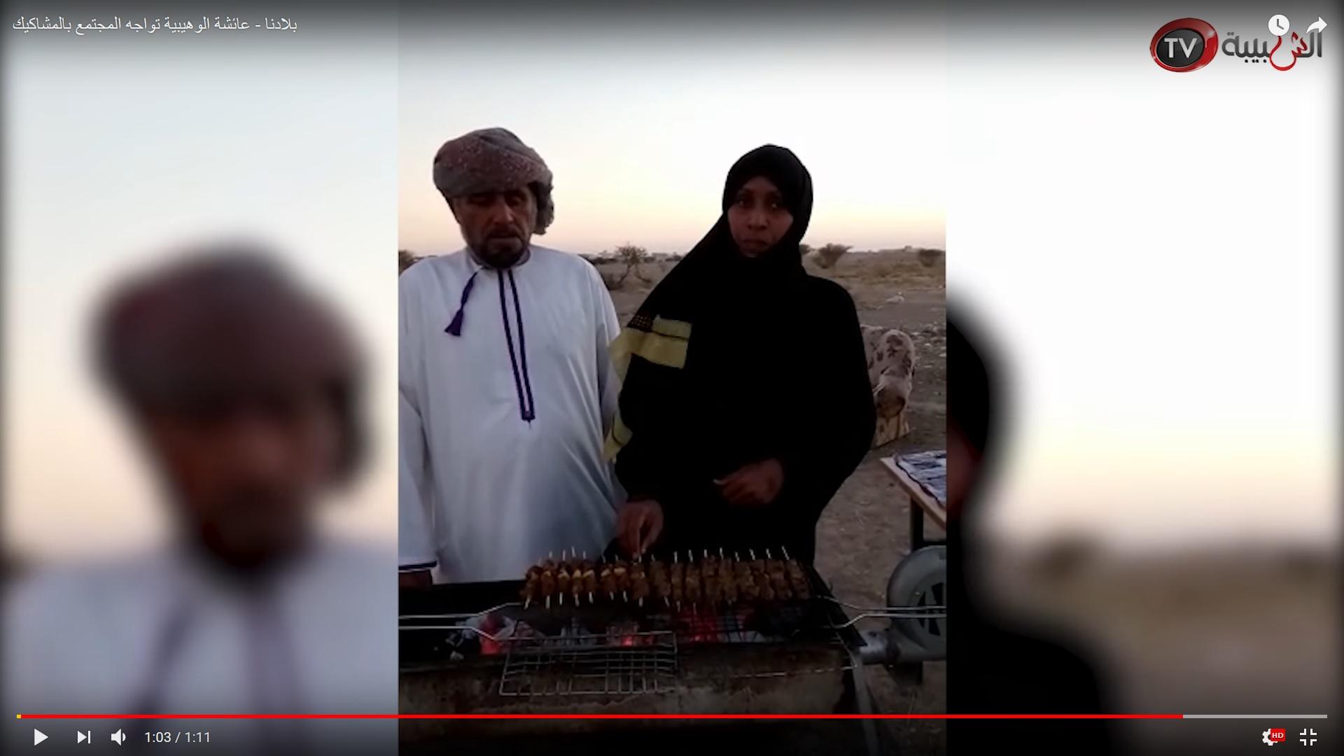 بالفيديو: عائشة الوهيبية.. تواجه المجتمع بالمشاكيك