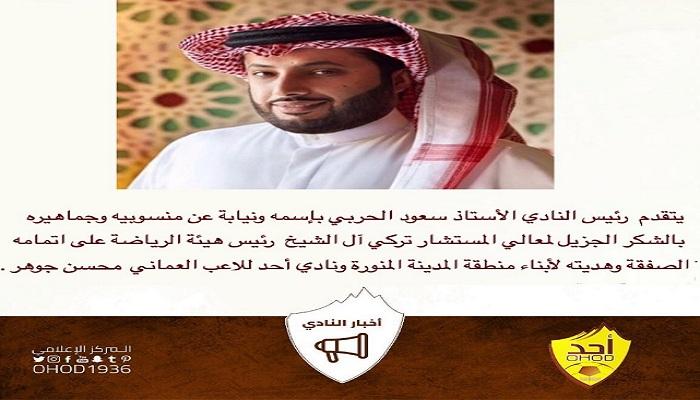 """رئيس أحد السعودي يشكر تركي آل الشيخ على """"الهدية"""" العُمانية"""