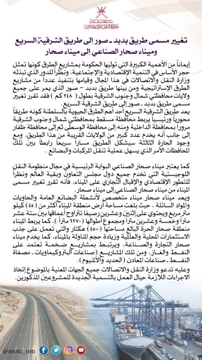 قرار بتغير مسمى طريق بدبد _ صور وميناء صحار الصناعي