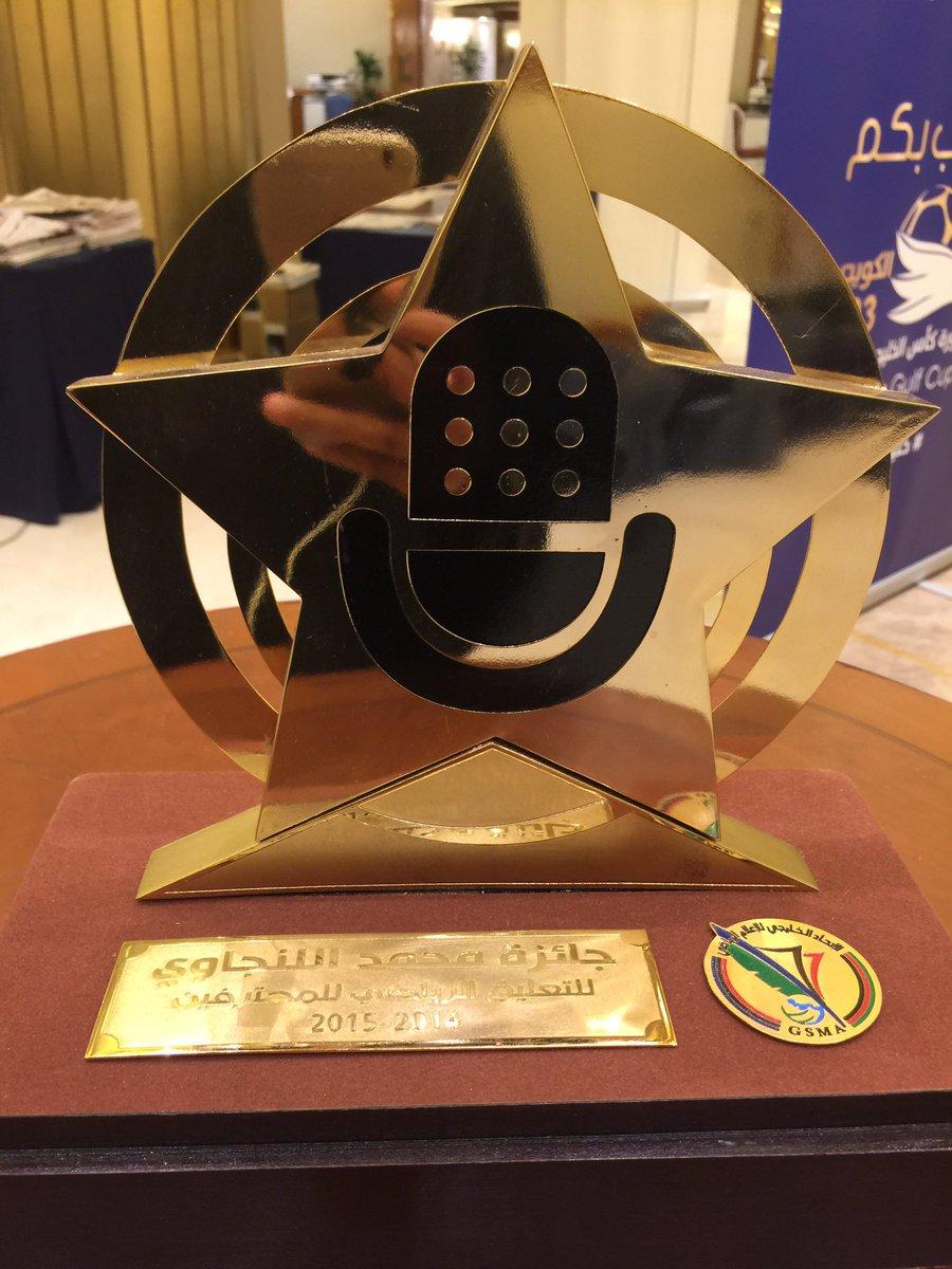 الاتحاد الخليجي يعلن عن الفائزين بجوائزه في خليجي 23