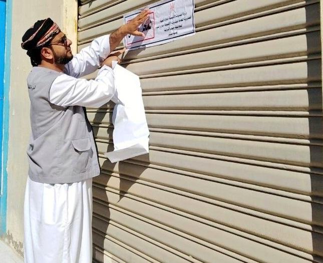 إغلاق 99 منشأه غذائية ومهنية ومخالفة 229 أخرى في السلطنة