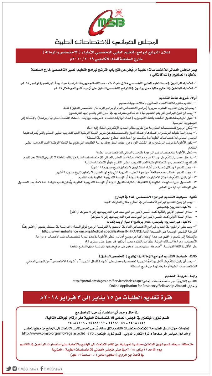 """""""الاختصاصات الطبية"""" يصدر إعلانا للأطباء العمانيين"""