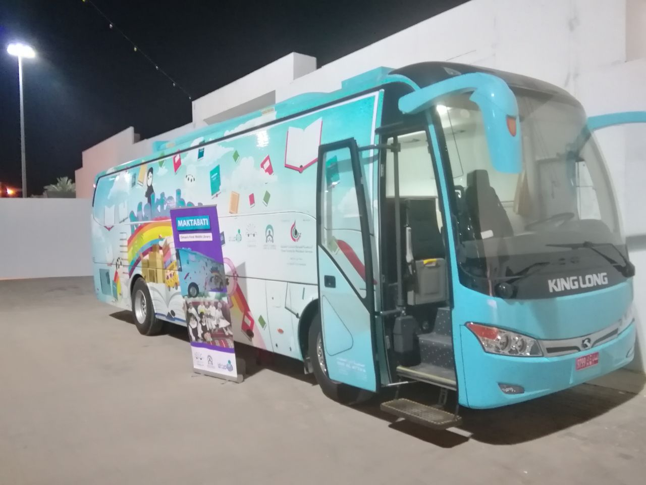 """جمعية دار العطاء تزيّن حديقة العامرات بحافلة """"مكتبتي"""""""