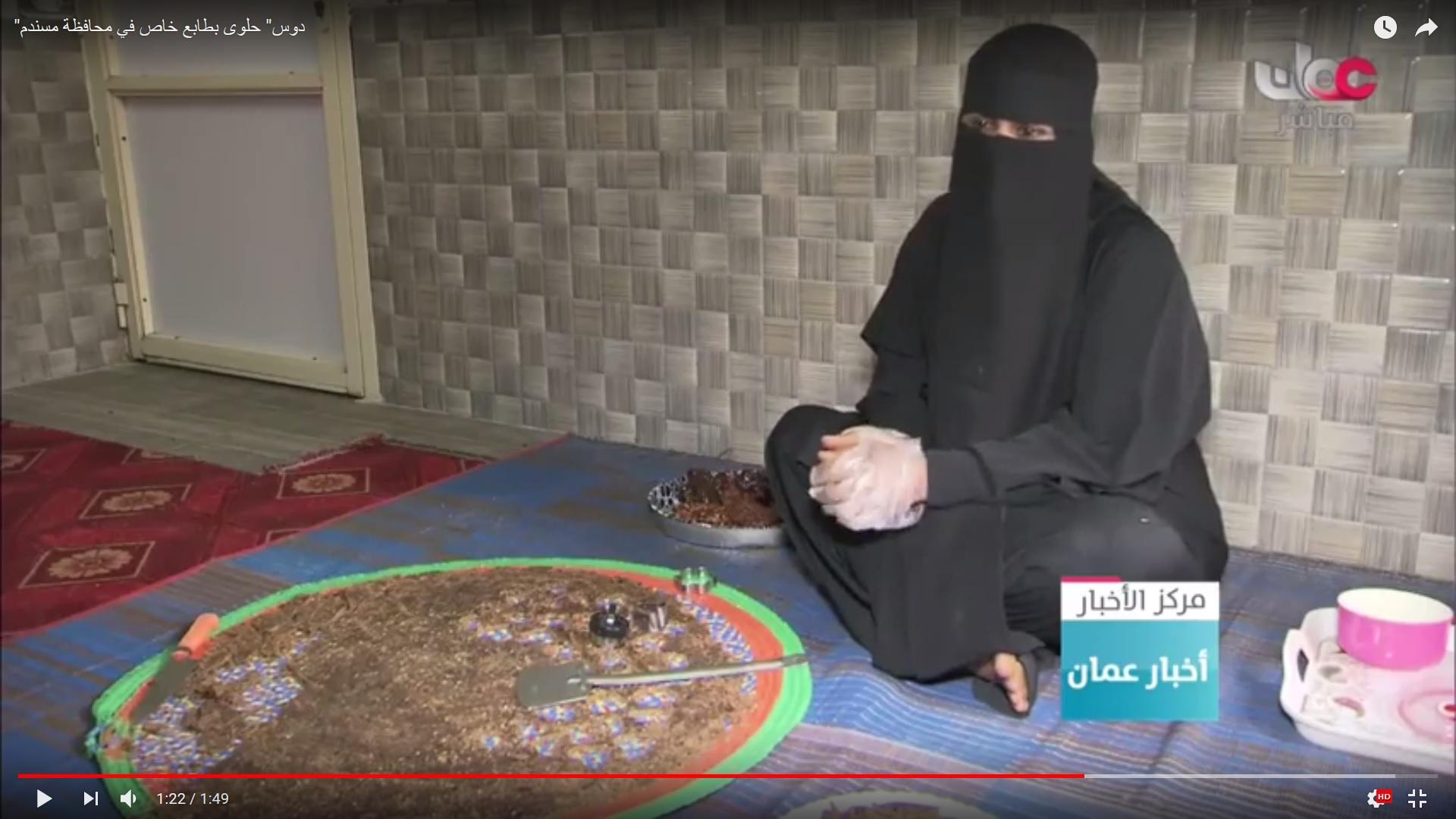 """شاهد بالفيديو.. """"دوس"""" حلوى بطابع خاص في محافظة مسندم"""