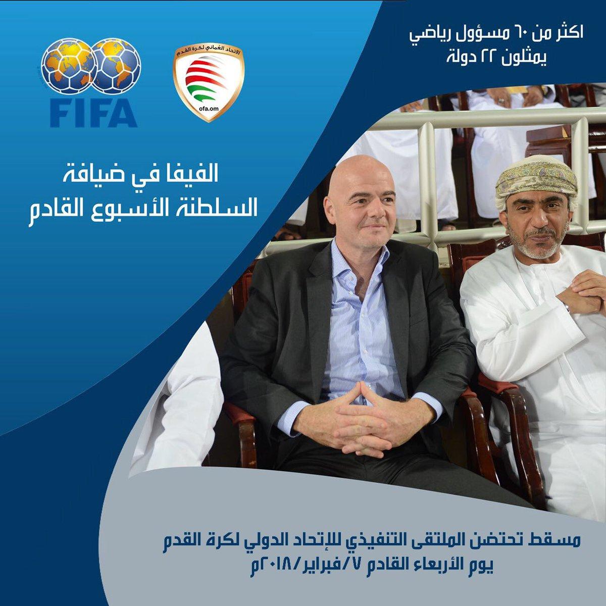 """تواصلا للنجاحات الدولية.. اتحاد الكرة يستضيف """"الفيفا"""""""