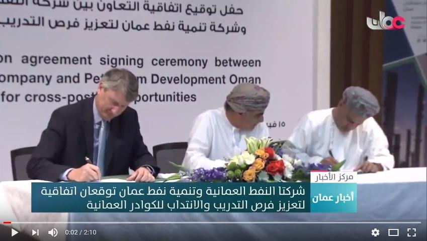 بالفيديو.. توقيع اتفاقية لتعزيز فرص التدريب والانتداب للكوادر العمانية في قطاع النفط