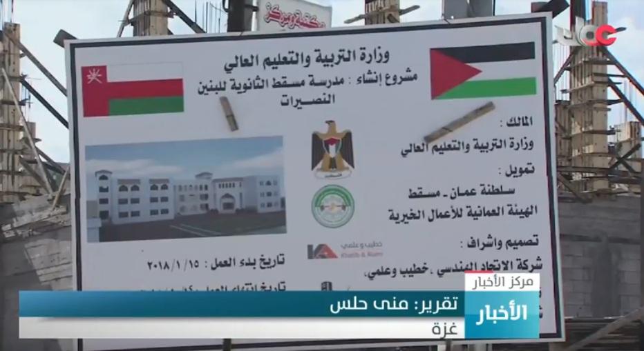 شاهد بالفيديو.. ماذا قدمت السلطنة لقطاع غزة؟