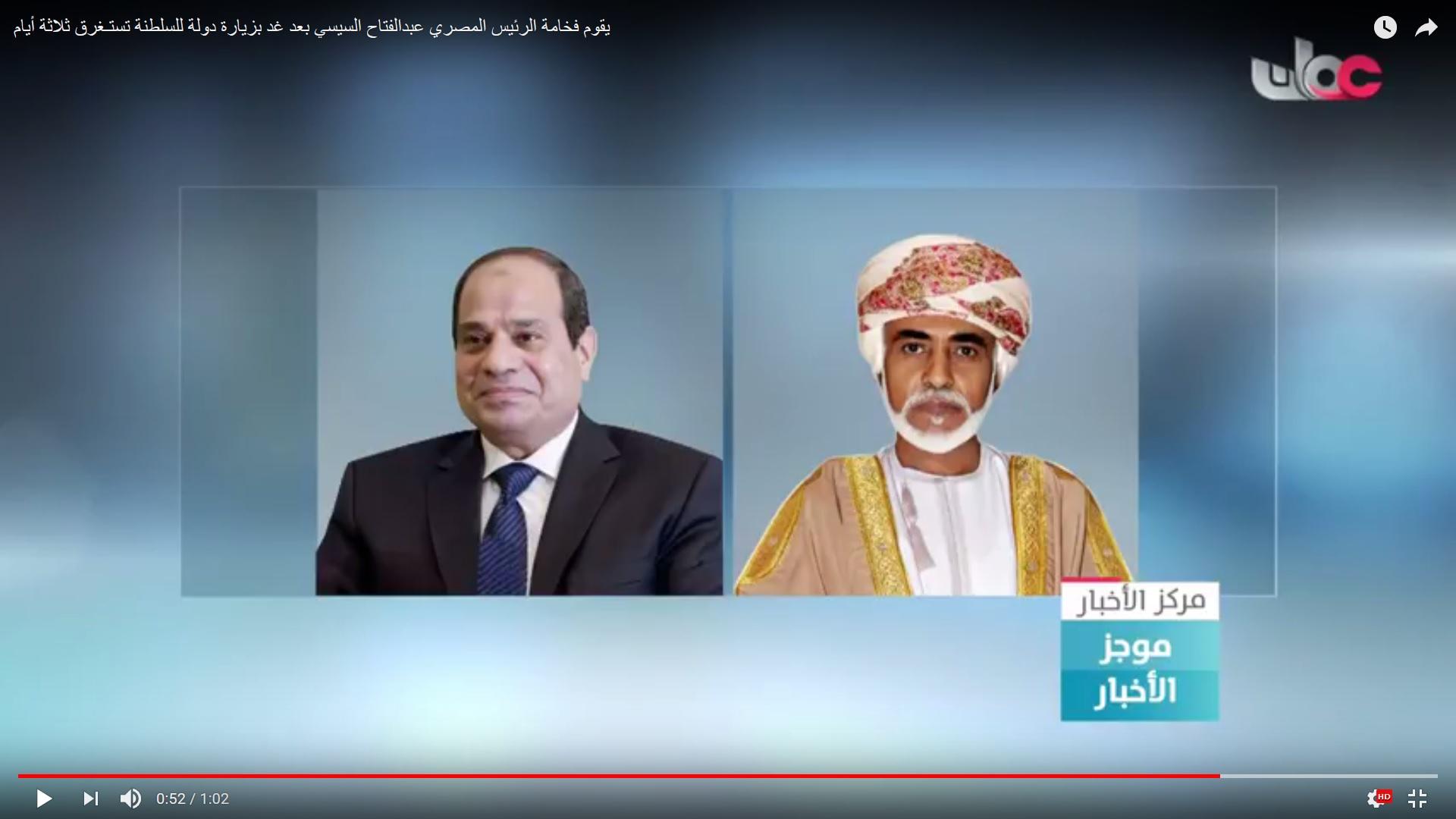 بالفيديو.. الرئيس المصري يقوم بعد غد بزيارة دولة للسلطنة تستـغرق ثلاثة أيام