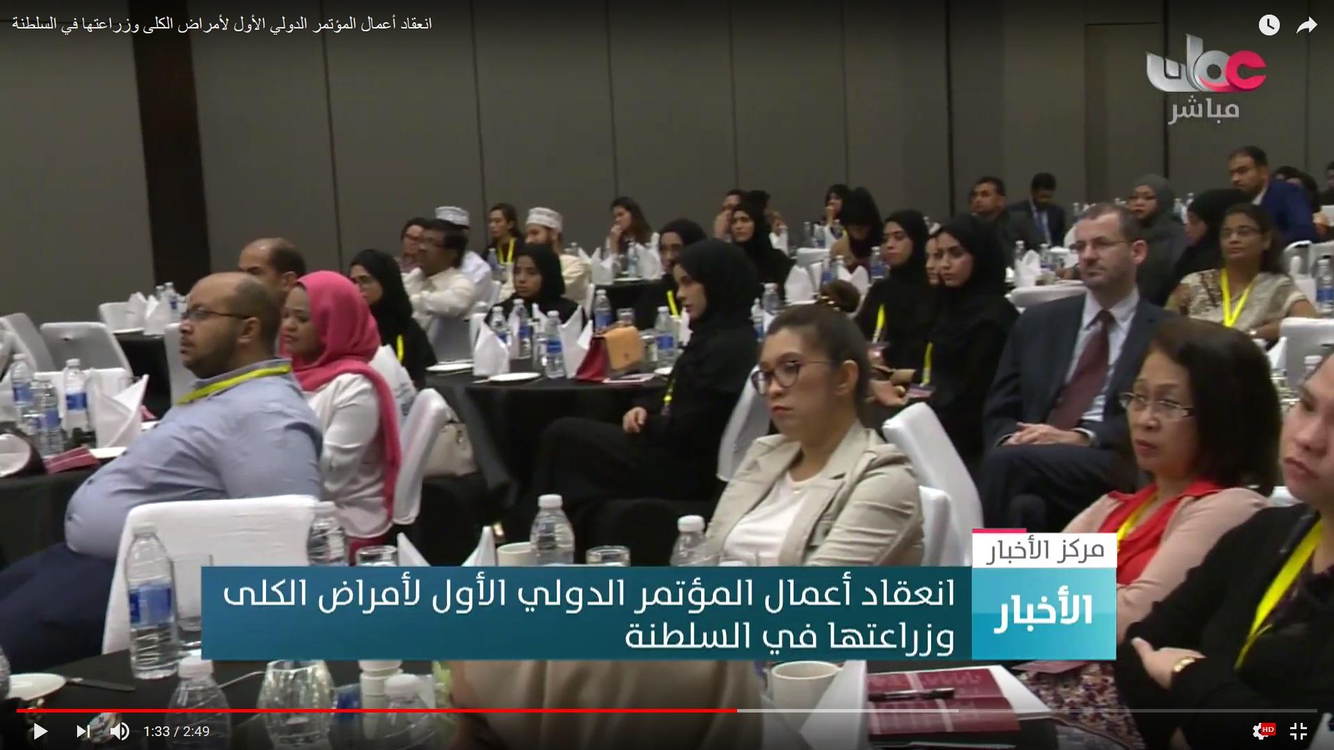 بالفيديو.. انعقاد أعمال المؤتمر الدولي الأول لأمراض الكلى وزراعتها في السلطنة